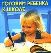 Подготовка детей к школе в Омске