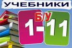 Учебники 1,  2,  3,  4,  5,  6,  7,  8,  9,  10,  11 классы. Челябинск